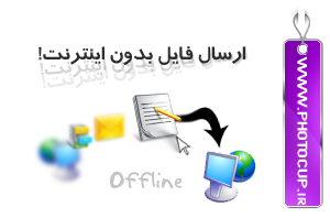 ارسال فایل بدون استفاده از اینترنت | www.PhotoCup.ir
