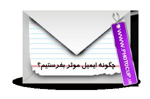 چگونه یک ایمیل تاثیر گذار بنویسیم؟ | www.PhotoCup.ir