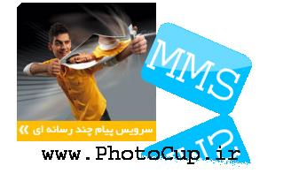 فعال کردن ام ام اس ایرانسل | www.PhotoCup.ir